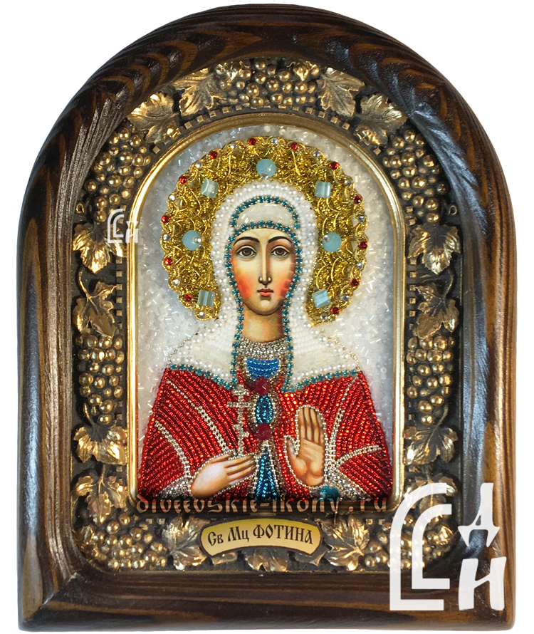Дивеевская икона Святая мученица Фотина